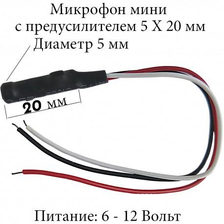 Микрофон для видеонаблюдения мини, 1202 mini