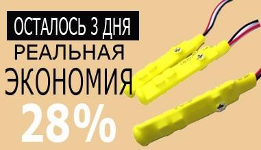 Реальная экономия 28% 1203 серии